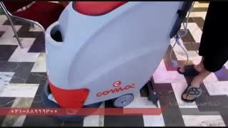دستگاه اسکرابر  - نظافت صنعتی- کف شور