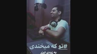 آهنگ شهاب رمضان تو که میخندی