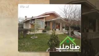 فروش باغ ویلای 2000متری در یوسف آباد کد1250