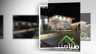 فروش باغ ویلای فاخر نقلی در شهریار کد1252