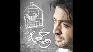 موزیک ویدیو جمعه از محسن چاوشی