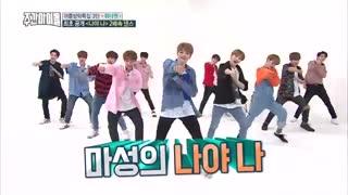 رقص فوق العاده گروه Wanna One در Weekly idol با سرعت 2 برابر با آهنگ (pick me (나야나