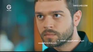 سریال انتقام شیرین  با دوبله فارسی قسمت هفتم