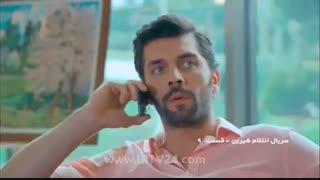 سریال انتقام شیرین  با دوبله فارسی قسمت نهم