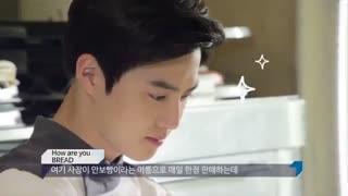 سوهو لیدر اکسو در سریال کره ای جدید 2018 How Are You Bread (چطور نان می پزی) ... تیزر ... EXO