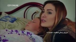 سریال زندگی گمشده با دوبله فارسی قسمت هفتم