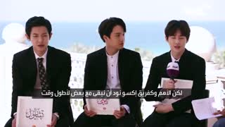 مصاحبه ی اکسو در دوبی با شبکه ی صباح العربیة ... بخش 2 ... EXO