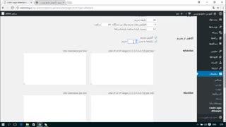 آموزش افزونه Limit Login Attempts Reloaded وردپرس