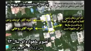 ماجرای خانه میلیاردی حسن روحانی