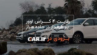 تیزر مقایسه 4کراس اوور پر طرفدار ایران
