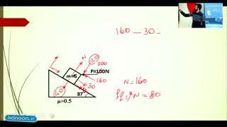 آموزش فصل دینامیک از فیزیک چهار