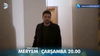 تیزر 1 قسمت 28 سریال مریم Meryem