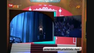 اجرای رضا بهرام در 36 جشنواره فیلم فجر