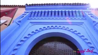 شهر سحر انگیز آبی شفشاون مراکش