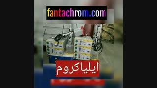 سازنده انواع دستگاه ابکاری فانتاکروم 09127692842