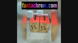 سازنده دستگاه ابکاری فانتاکروم 09127692842