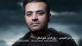دانلود آهنگ جدید و بسیار زیبای میثم ابراهیمی به نام روزای خوشگل