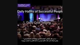 عادت های آدم های موفق