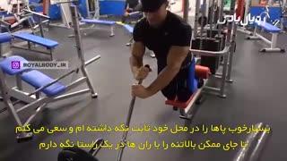 5 تمرین برتر بدنسازی برای پا از مایک ترستون - قسمت 3