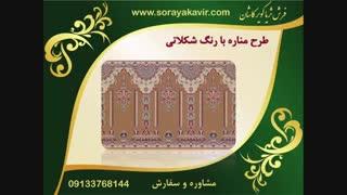 فرش مسجد محرابی - فرش سجاده ی کاشان طرح مناره