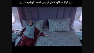 دانلود رایگان فیلم زیر سقف دودی | کامل و بدون سانسور | Full HD