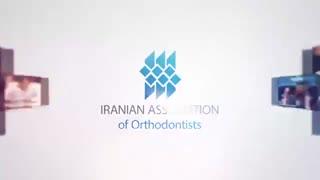تیزر معرفی دهمین نشست علمی متخصصین ارتودنسی ایران