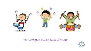 سن مناسب برای آموزش موسیقی به کودکان