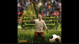 معرفی کتاب مهدوی : انتظار با طعم فوتبال نویسنده حسن مولایی