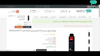 ویدئو آموزشی نحوه خرید از فروشگاه لوازم خودرو گنجی پخش