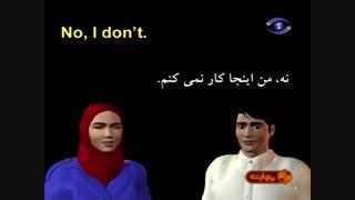 مجموعه آموزش زبان انگلیسی به فارسی - دیالوگ درس 3