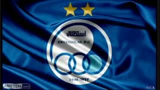 سرود تیم استقلال