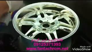 فروش دستگاه ابکاری فانتاکروم/آموزش آبکاری09125371393
