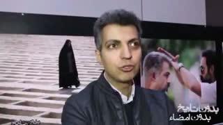نظر عادل فردوسی پور درباره فیلم بدون تاریخ بدون امضا