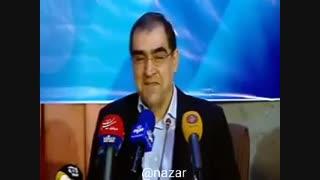 وزیر بهداشت با اشاره به دادستان تهران: هربار که آقای جعفری دولت آبادی به من زنگ می زنند حقیقتا می ترسم.
