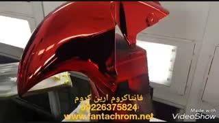 مواد ابکاری فانتاکروم/دستگاه کروم پاش آرین09125371393
