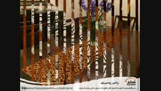 رانر (رومیزی) : رانر یا به عبارتی رومیزی برای زیبایی دادن به چیدمان میزهای پذیرایی و غذاخوری