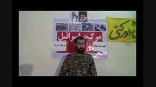 سخنرانی فرمانده گروهان کربلایی حسین آزاد : فرهنگ اسراف