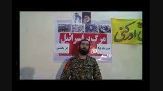 سخنرانی فرمانده گروهان کربلایی حسین آزاد : اثر بخشش