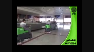 فرودگاه-سالن انتظار-هواپیما-زمین شوی-اسکرابر