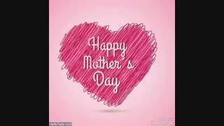 روز مادر مبارک♥♥