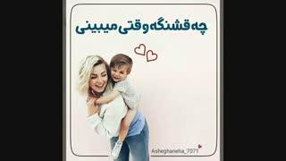 کلیپ زیبای روز مادر.        روز مادر بر تمامی مادران و بانوان تمام جهان مبارک انشالله سایه تون مستدام بفرستید برای عزیزانتون