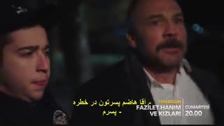 سریال فضیلت خانم و دخترانش قسمت 38 Fazilat Hanim ve Kizlari (ترکی)