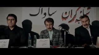 تیزر فیلم کمدی ایرانی مصادره