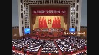 یک گام به عقب چین با تصویب مادامالعمر شدن رییسجمهوری
