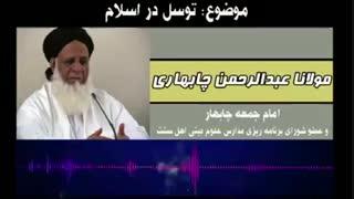 سخنرانی مولانا عبدالرحمن چابهاری سربازی درباره توسل در اسلام