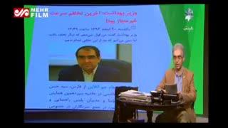 کنایه مجری تلویزیون به وزیر بهداشت