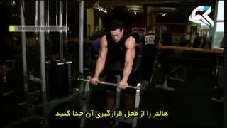 آموزش حرکت بدنسازی - جلوبازو لاری معکوس