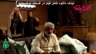 دانلود قسمت سوم سریال گلشیفته (3) | کامل و آنلاین | Full HD