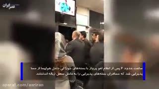 سرگردانی ۸ ساعته مسافران در فرودگاه کرمانشاه