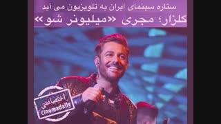 دانلود برنامه میلیونر شو با اجرای محمدرضا گلزار/لینک درتوضیحات